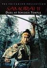 Zoku Miyamoto Musashi: Ichij�ji no Kett� (Samurai II: Duel at Ichijoji Temple) (Swords of Doom)