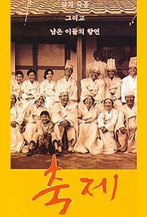 Chukje (Festival)
