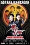 Seung chi sun tau (Twins Mission)