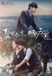 Sweet Sixteen (Xia You Qiao Mu)
