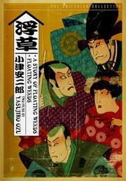 A Story of Floating Weeds (Ukikusa monogatari)