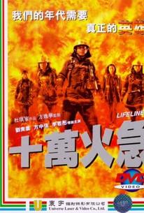 Shi wan huo ji (Fireline) (Lifeline)