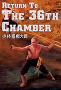 Shao Lin da peng da shi (Master Killer II)(Return to the 36th Chamber)