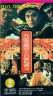 Jiu pin zhi ma guan bai mian bao qing tian (Hail the Judge)