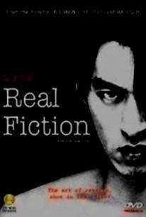 Shilje sanghwang (Real Fiction)