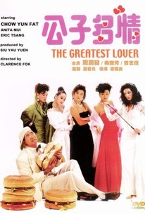 Gong zi duo qing (The Greatest Lover)