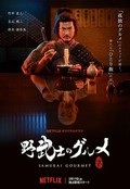 Samurai Gourmet: Season 1