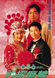 I Wanna Be Your Man (Shen tan Mo Lu)