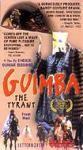 Guimba, un Tyran une époque (Guimba, a Tyrant and His Era)