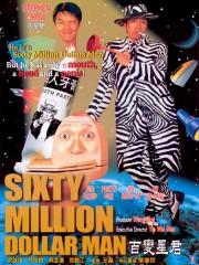 Baak bin sing gwan (Sixty Million Dollar Man)