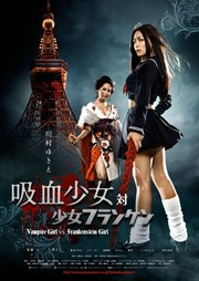 Kyûketsu Shôjo tai Shôjo Furanken (Vampire Girl vs. Frankenstein Girl)