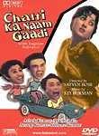 Chalti Ka Naam Gaadi (That Which Runs Is a Car)