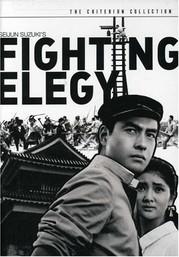 Fighting Elegy
