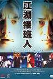 Jiang hu jie ban ren (Hero of Tomorrow)