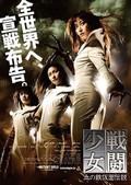 Mutant Girls Squad (Sent� sh�jo: Chi no tekkamen densetsu)