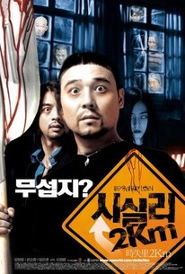 Sisily 2km