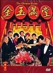 The Chinese Feast (Jin yu man tang)