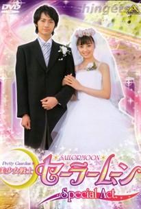 Bishôjo Senshi Sailor Moon: Special Act