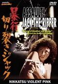 B�k� Kirisaki Jakku (Assault! Jack the Ripper)