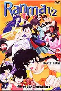 Ranma 1/2: Kessen Tôgenkyô! Hanayome o torimodose!! (Nihao My Concubine)