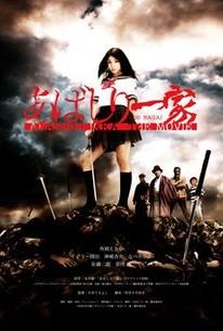 Abashiri Family (Abashiri Ikka: The Movie)