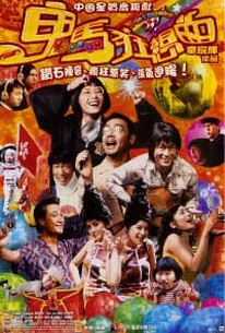 Gwai ma kwong seung kuk (Fantasia)