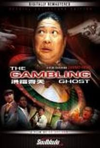 Gambling Ghost (Hong fu qi tian)