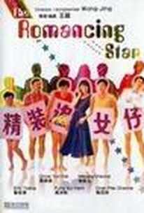 Cheng chong chui lui chai (The Romancing Star)