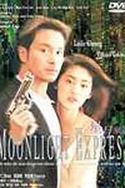 Sing yuet tung wa (Moonlight Express)