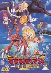 Digimon Tamers: Battle of Adventurers (Dejimon Teimâzu - Bôkensha-tachi no tatakai)