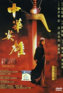 A Man Called Hero (Zhong hua ying xiong)