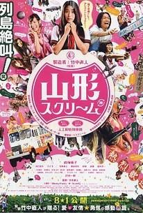 Yamagata Scream (Yamagata sukurîmu)