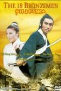 Shao Lin szu shih pa tung jen (Eighteen Bronzemen, The 18 Bronzemen)