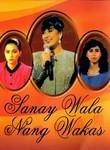 Sanay Wala Nang Wakas