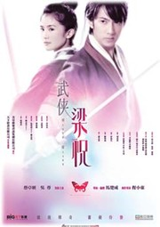 Mo hup leung juk (Butterfly Lovers) (The Assassin's Blade)
