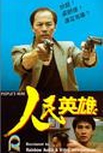 Yan man ying hung (People's Hero)