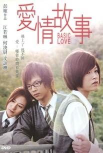 Oi ching ku see (Basic Love)