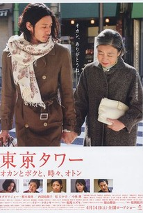 Tôkyô tawâ: Okan to boku to, tokidoki, oton (Tokyo Tower - Mom and Me, and Sometimes Dad)