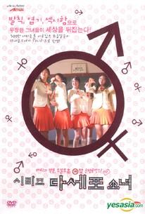Dasepo Naughty Girls (Dasepo sonyo)