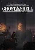 K�kaku kid�tai 2.0 (Ghost in the Shell 2.0)