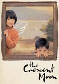 The Crescent Moon (Choseung-dal-gwa bam-bae)