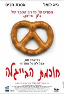 Hochmat HaBeygale (Bagel Wisdom) (The Wisdom of the Pretzel)
