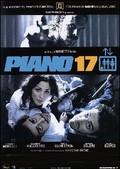 Piano 17 (Plan 17) (Floor 17)