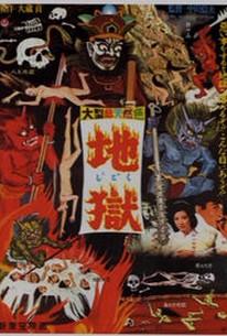 The Sinners of Hell (Jigoku)