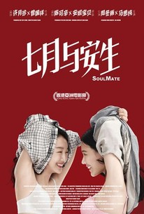 SoulMate (2016) - Rotten Tomatoes