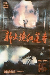 Huo shao hong lian si (Burning Paradise in Hell)