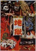 Jigoku (The Sinners of Hell)