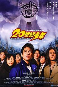 20-seiki shônen: Honkaku kagaku bôken eiga (20th Century Boys 1: Beginning of the End)