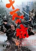 Ju-ichinin no samurai (Eleven Samurai)