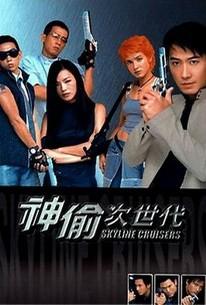 San tau chi saidoi (Skyline Cruisers)